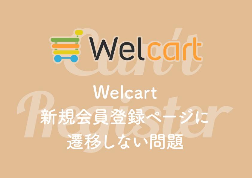 Welcart で新規会員登録画面に遷移しない問題