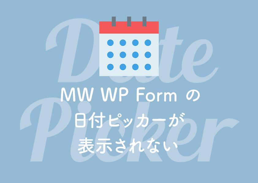 MW WP Form の日付ピッカーが表示されない(動かない)
