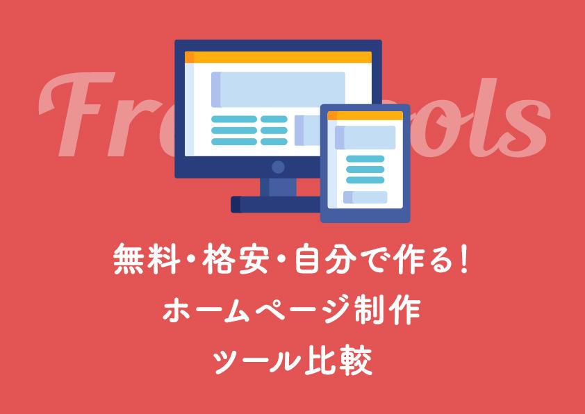 無料・格安・自分で作るホームページ 各ツール比較
