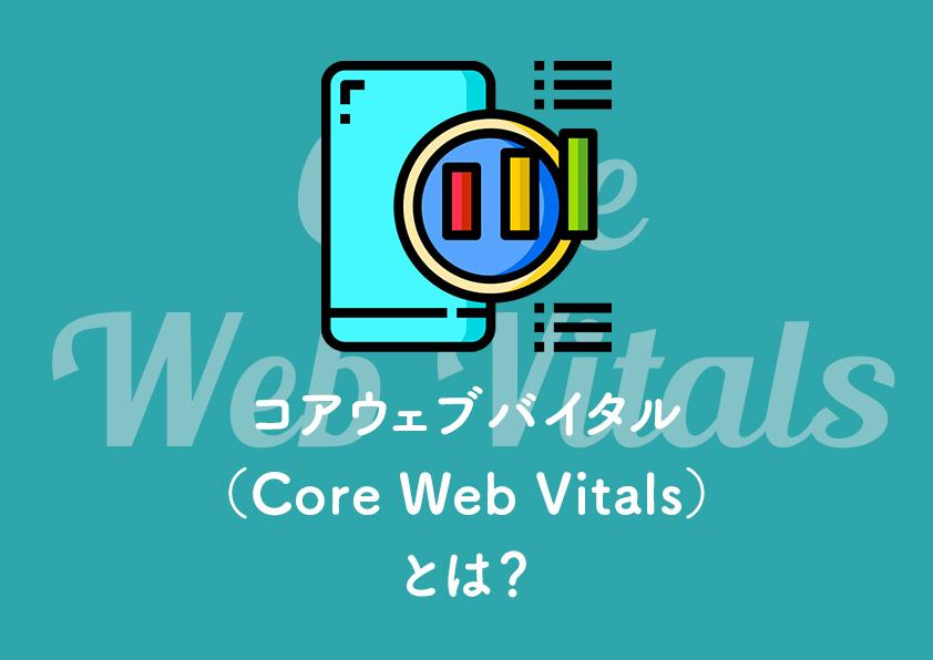 コアウェブバイタル(Core Web Vitals)とは?